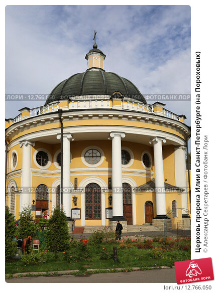 Купить «Церковь пророка Илии в Санкт-Петербурге (на Пороховых)», фото № 12766050, снято 27 сентября 2015 г. (c) Александр Секретарев / Фотобанк Лори
