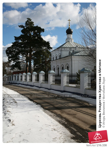 Церковь Рождества Христова в Митине, эксклюзивное фото № 216338, снято 6 марта 2008 г. (c) Игорь Веснинов / Фотобанк Лори