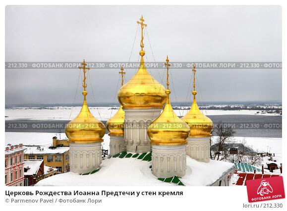 Церковь Рождества Иоанна Предтечи у стен кремля, фото № 212330, снято 19 февраля 2008 г. (c) Parmenov Pavel / Фотобанк Лори