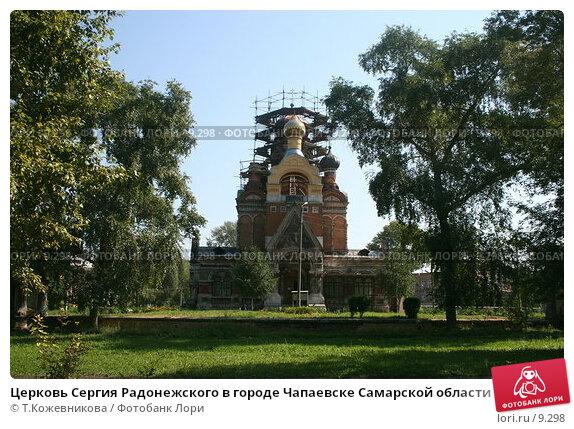Церковь Сергия Радонежского в городе Чапаевске Самарской области, фото № 9298, снято 26 августа 2006 г. (c) Т.Кожевникова / Фотобанк Лори