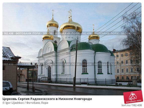 Купить «Церковь Сергия Радонежского в Нижнем Новгороде», фото № 182438, снято 9 ноября 2006 г. (c) Igor Lijashkov / Фотобанк Лори
