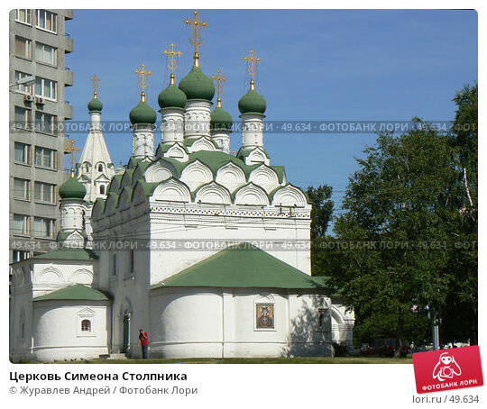 Церковь Симеона Столпника, эксклюзивное фото № 49634, снято 4 июня 2007 г. (c) Журавлев Андрей / Фотобанк Лори