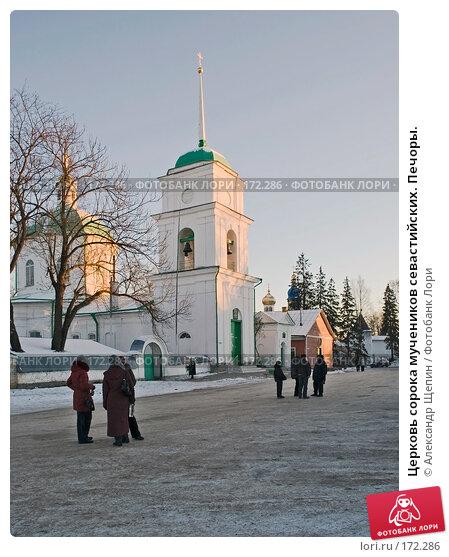 Церковь сорока мучеников севастийских. Печоры., эксклюзивное фото № 172286, снято 4 января 2008 г. (c) Александр Щепин / Фотобанк Лори