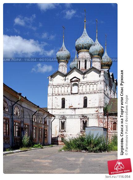 Церковь Спаса на Торгу или Спас Ружная, фото № 116054, снято 19 июля 2007 г. (c) Parmenov Pavel / Фотобанк Лори