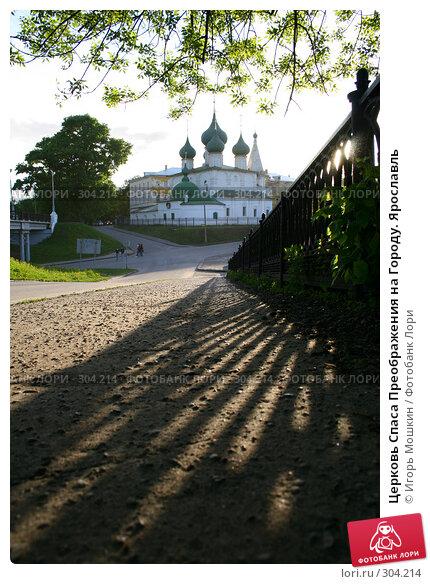 Церковь Спаса Преображения на Городу. Ярославль, фото № 304214, снято 22 мая 2008 г. (c) Игорь Мошкин / Фотобанк Лори
