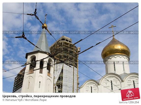 Церковь, стройка, перекрещение проводов, фото № 259254, снято 19 апреля 2008 г. (c) Наталья Чуб / Фотобанк Лори