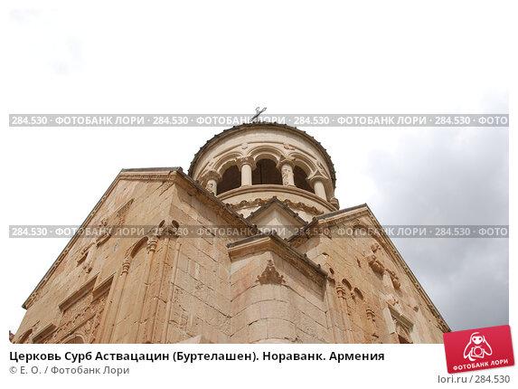 Церковь Сурб Аствацацин (Буртелашен). Нораванк. Армения, фото № 284530, снято 2 мая 2008 г. (c) Екатерина Овсянникова / Фотобанк Лори