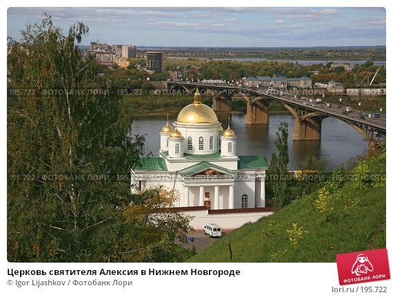 Церковь святителя Алексия в Нижнем Новгороде, фото № 195722, снято 21 сентября 2007 г. (c) Igor Lijashkov / Фотобанк Лори