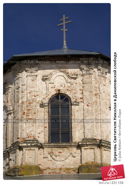 Церковь Святителя Николая в Даниловской слободе, фото № 231134, снято 6 марта 2008 г. (c) Julia Nelson / Фотобанк Лори