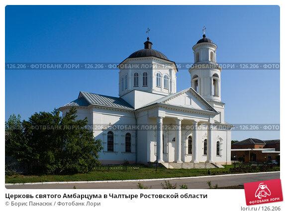 Купить «Церковь святого Амбарцума в Чалтыре Ростовской области», фото № 126206, снято 18 июля 2007 г. (c) Борис Панасюк / Фотобанк Лори