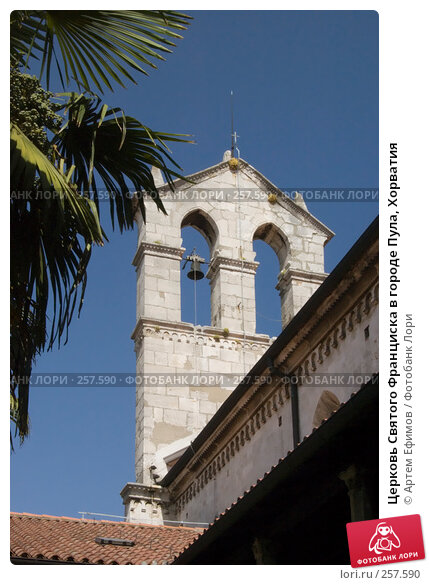 Купить «Церковь Святого Франциска в городе Пула, Хорватия», фото № 257590, снято 17 июля 2007 г. (c) Артем Ефимов / Фотобанк Лори