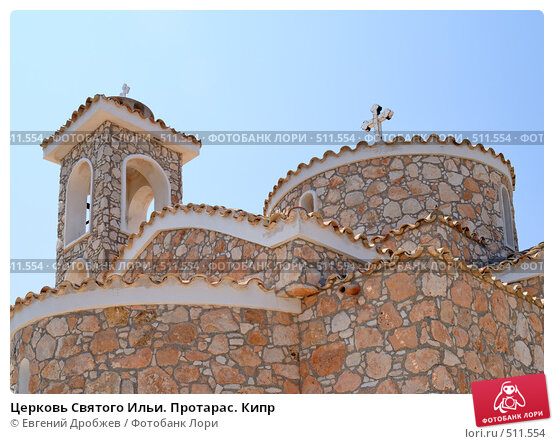 Купить «Церковь Святого Ильи. Протарас. Кипр», фото № 511554, снято 18 июля 2019 г. (c) Евгений Дробжев / Фотобанк Лори
