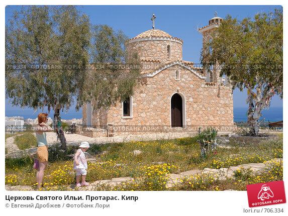 Купить «Церковь Святого Ильи. Протарас. Кипр», фото № 706334, снято 13 апреля 2007 г. (c) Евгений Дробжев / Фотобанк Лори