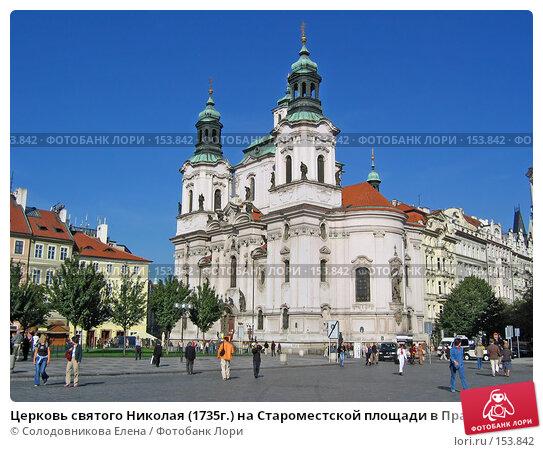 Купить «Церковь святого Николая (1735г.) на Староместской площади в Праге», фото № 153842, снято 10 сентября 2004 г. (c) Солодовникова Елена / Фотобанк Лори