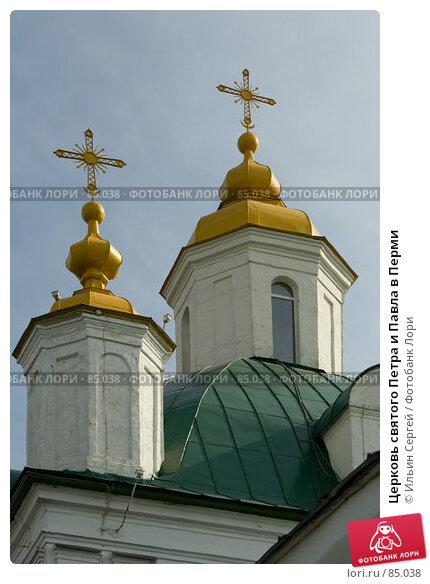 Купить «Церковь святого Петра и Павла в Перми», фото № 85038, снято 14 сентября 2007 г. (c) Ильин Сергей / Фотобанк Лори