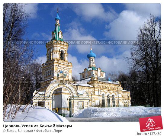 Церковь Успения Божьей Матери, фото № 127430, снято 18 марта 2007 г. (c) Бяков Вячеслав / Фотобанк Лори