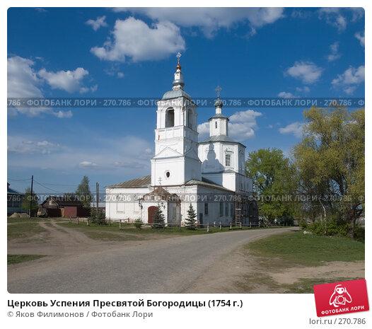 Церковь Успения Пресвятой Богородицы (1754 г.), фото № 270786, снято 1 мая 2008 г. (c) Яков Филимонов / Фотобанк Лори