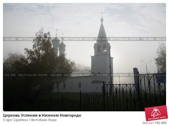 Церковь Успения в Нижнем Новгороде, фото № 182406, снято 25 октября 2007 г. (c) Igor Lijashkov / Фотобанк Лори