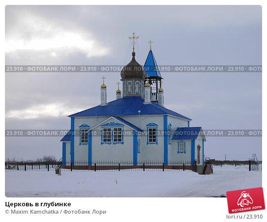 Церковь в глубинке, фото № 23910, снято 16 марта 2007 г. (c) Maxim Kamchatka / Фотобанк Лори