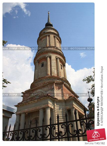 Купить «Церковь в Калуге», фото № 143182, снято 28 июля 2007 г. (c) АЛЕКСАНДР МИХЕИЧЕВ / Фотобанк Лори