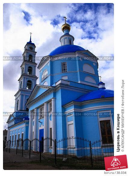 Церковь в Кашире, фото № 38034, снято 21 апреля 2007 г. (c) АЛЕКСАНДР МИХЕИЧЕВ / Фотобанк Лори