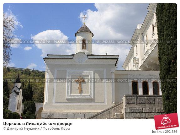 Церковь в Ливадийском дворце, эксклюзивное фото № 292586, снято 21 апреля 2008 г. (c) Дмитрий Неумоин / Фотобанк Лори