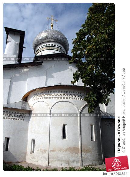 Церковь в Пскове, фото № 298314, снято 15 августа 2007 г. (c) Оглоблин Андрей Николаевич / Фотобанк Лори