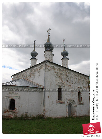 Церковь в Суздале, фото № 151502, снято 23 июня 2007 г. (c) АЛЕКСАНДР МИХЕИЧЕВ / Фотобанк Лори