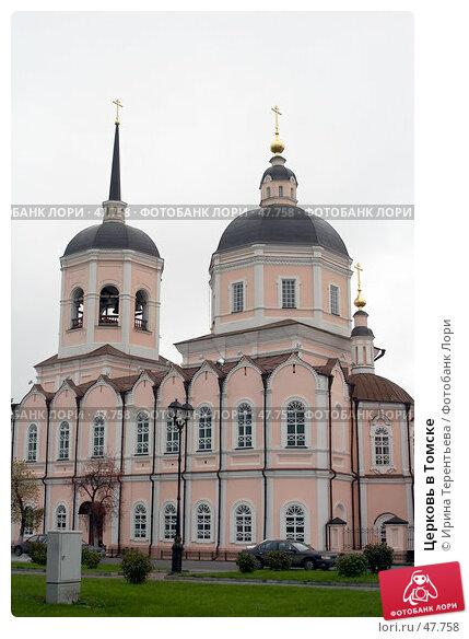 Церковь в Томске, эксклюзивное фото № 47758, снято 4 октября 2005 г. (c) Ирина Терентьева / Фотобанк Лори
