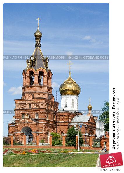 Церковь в центре г. Раменское, фото № 84462, снято 11 июня 2007 г. (c) Ольга Марк / Фотобанк Лори