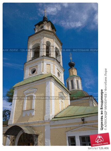 Церковь во Владимире, фото № 126406, снято 2 июня 2007 г. (c) АЛЕКСАНДР МИХЕИЧЕВ / Фотобанк Лори