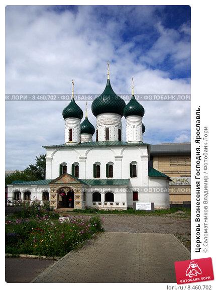Купить «Церковь Вознесения Господня. Ярославль.», фото № 8460702, снято 23 июля 2015 г. (c) Саломатников Владимир / Фотобанк Лори