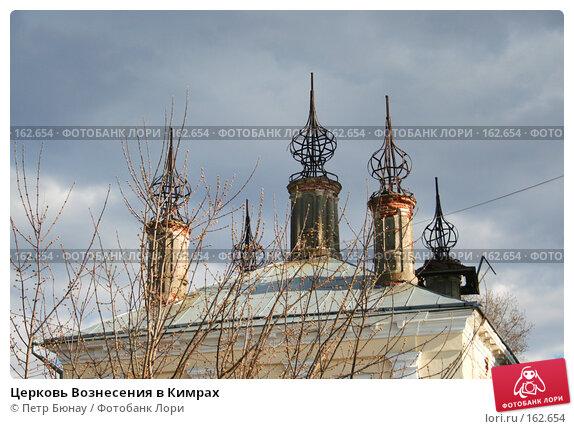 Купить «Церковь Вознесения в Кимрах», фото № 162654, снято 1 апреля 2007 г. (c) Петр Бюнау / Фотобанк Лори
