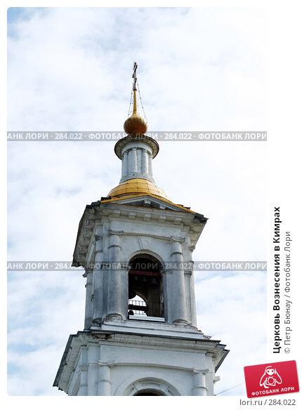 Церковь Вознесения в Кимрах, фото № 284022, снято 1 мая 2008 г. (c) Петр Бюнау / Фотобанк Лори