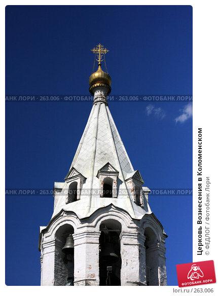 Церковь Вознесения в Коломенском, фото № 263006, снято 26 апреля 2008 г. (c) ФЕДЛОГ.РФ / Фотобанк Лори