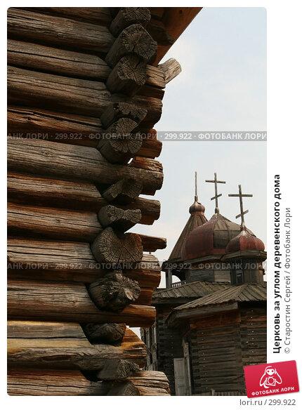 Церковь за углом деревенского дома, эксклюзивное фото № 299922, снято 23 апреля 2008 г. (c) Старостин Сергей / Фотобанк Лори