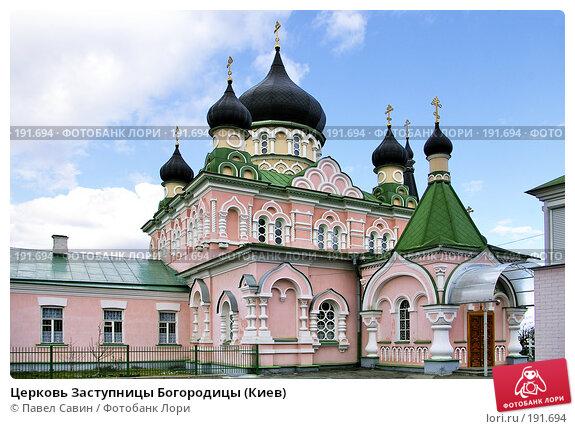 Церковь Заступницы Богородицы (Киев), фото № 191694, снято 18 марта 2007 г. (c) Павел Савин / Фотобанк Лори
