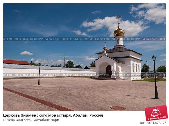 Купить «Церковь Знаменского монастыря, Абалак, Россия», фото № 4872178, снято 6 июля 2013 г. (c) Elena Odareeva / Фотобанк Лори