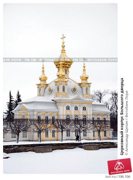 Церковный корпус Большого дворца, эксклюзивное фото № 196106, снято 27 января 2008 г. (c) Александр Щепин / Фотобанк Лори