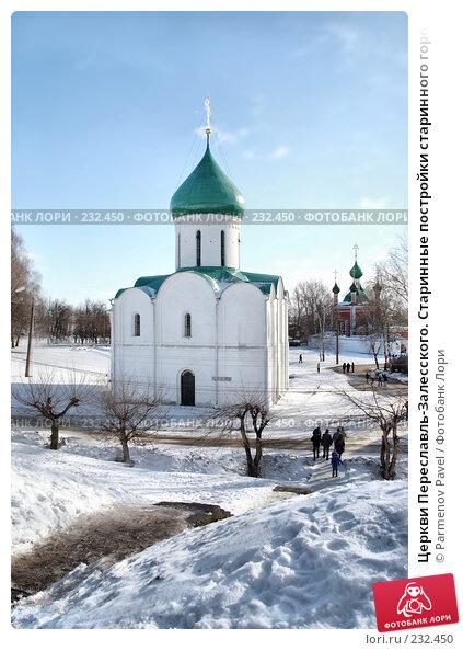 Церкви Переславль-Залесского. Старинные постройки старинного города, фото № 232450, снято 24 февраля 2008 г. (c) Parmenov Pavel / Фотобанк Лори