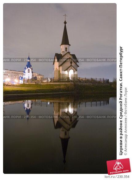 Церкви в районе Средней Рогатки. Санкт-Петербург, эксклюзивное фото № 230354, снято 3 ноября 2007 г. (c) Александр Алексеев / Фотобанк Лори