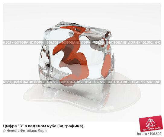 """Цифра """"3"""" в ледяном кубе (3д графика), иллюстрация № 106502 (c) Hemul / Фотобанк Лори"""
