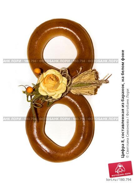 Цифра 8, составленная из баранок, на белом фоне, фото № 180794, снято 19 января 2008 г. (c) Светлана Симонова / Фотобанк Лори