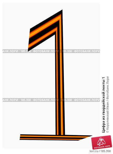 Цифра из гвардейской ленты 1, иллюстрация № 185358 (c) Королевский Иван / Фотобанк Лори