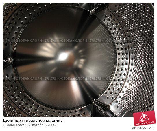 Цилиндр стиральной машины, фото № 278278, снято 4 мая 2008 г. (c) Илья Телегин / Фотобанк Лори