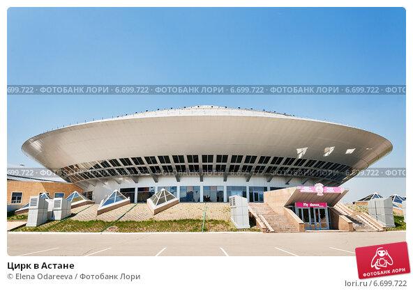 Купить «Цирк в Астане», фото № 6699722, снято 10 мая 2014 г. (c) Elena Odareeva / Фотобанк Лори