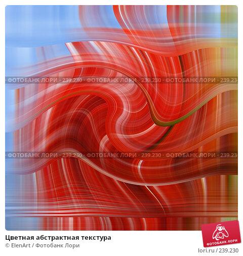 Цветная абстрактная текстура, иллюстрация № 239230 (c) ElenArt / Фотобанк Лори
