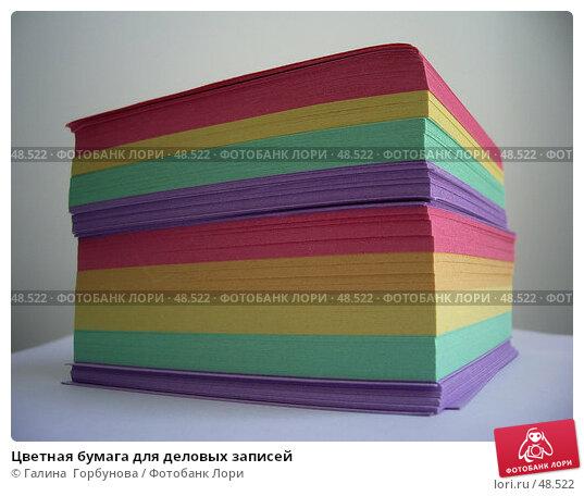 Цветная бумага для деловых записей, фото № 48522, снято 26 июля 2017 г. (c) Галина  Горбунова / Фотобанк Лори