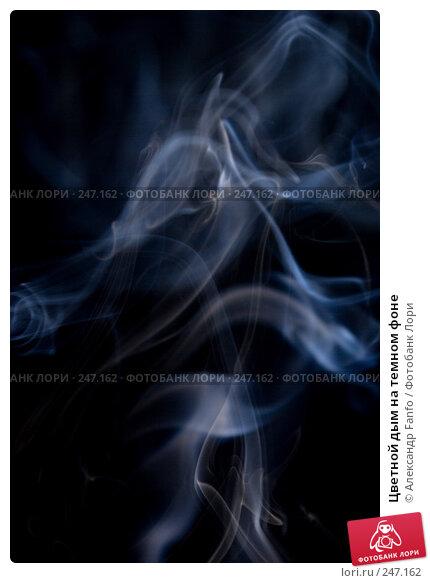 Цветной дым на темном фоне, фото № 247162, снято 25 марта 2017 г. (c) Александр Fanfo / Фотобанк Лори