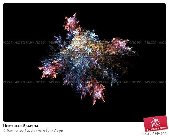 Цветные брызги, иллюстрация № 249222 (c) Parmenov Pavel / Фотобанк Лори